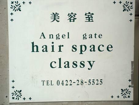 japan_hair.jpg