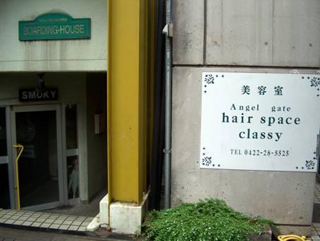 japan_hair_smoky.jpg